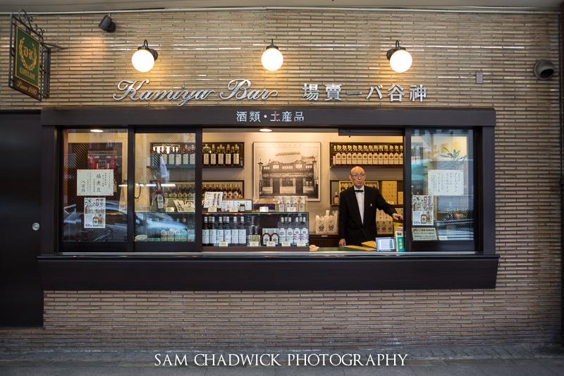 Kamiyar Bar